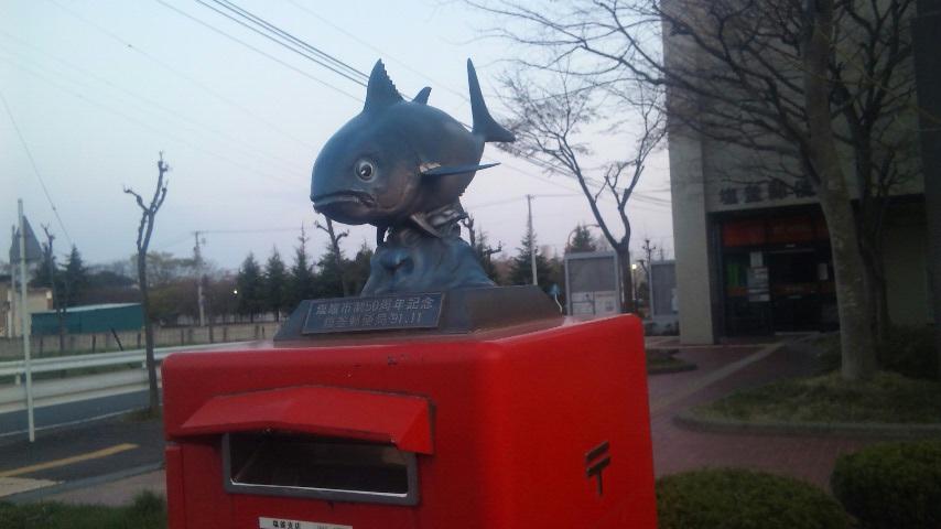 塩竈郵便局。